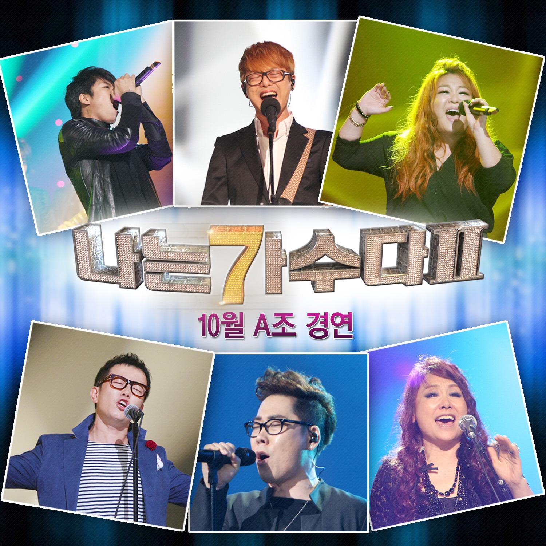 <나는 가수다 2> 10월 A조 경연 앨범정보