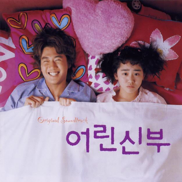 어린 신부 앨범정보