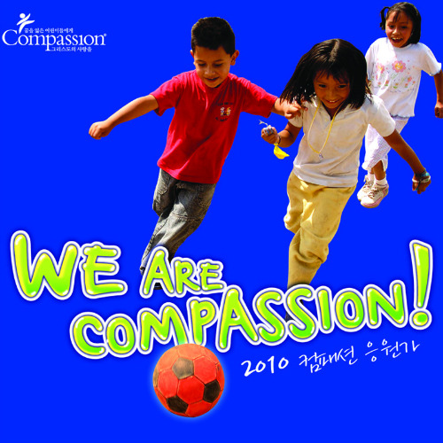 We are Compassion(2010 컴패션 응원가) 앨범정보