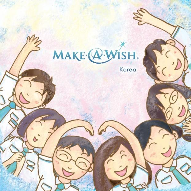Make-A-Wish 앨범정보